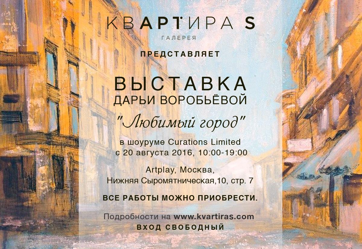 Выставка Дарьи Воробьевой в шоуруме InterioDream